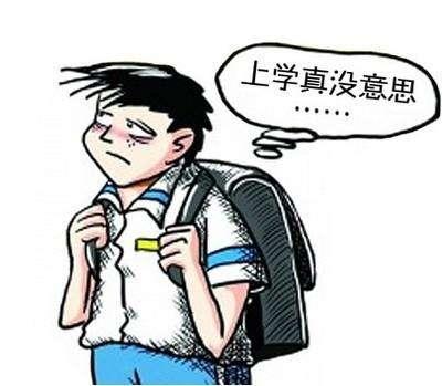 青少年心理辅导带你了解孩子不爱学习怎么办