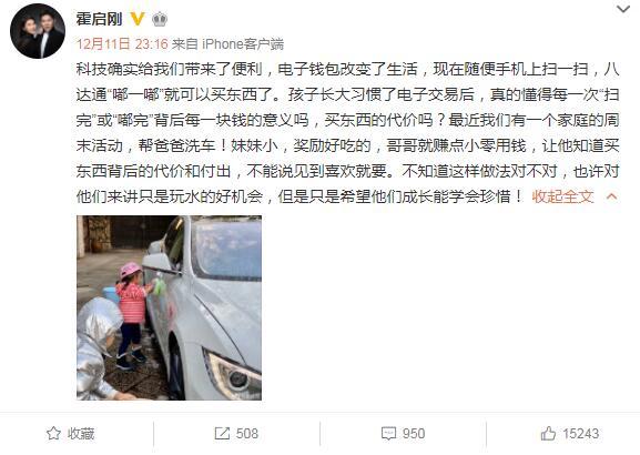 北京心理咨询:霍启刚让儿女洗车赚零花钱,教育孩子该不该谈钱