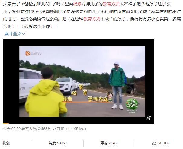 北京心理咨询:杨烁教育方式被骂上热搜,孩子应该如何教育?